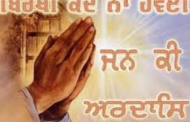 ARDAS (Sikh Prayer)
